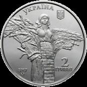 Украина монета 2 гривны Василий Ремесло, аверс