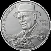Украина монета 2 гривны Василий Ремесло, реверс