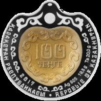 уникальная монета 100 тенге Монета Благополучия, аверс