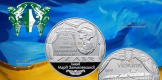 5 гривен 100 лет Национальном академическом украинском драматическом театре имени Марии Заньковецкой