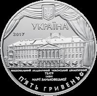 5 гривен 100 лет Национальном академическом украинском драматическом театре имени Марии Заньковецкой, аверс