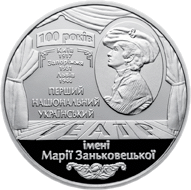 5 гривен 100 лет Национальном академическом украинском драматическом театре имени Марии Заньковецкой, реверс