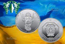 Монета 1 гривна Архистратиг Михаил, серебро