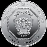 Монета 1 гривна Архистратиг Михаил, серебро, аверс