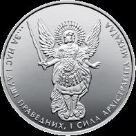 Монета 1 гривна Архистратиг Михаил, серебро, реверс