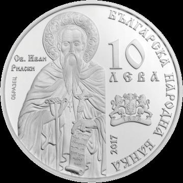 монета 10 лев Рильский монастырь, аверс