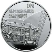 монета 2 гривны 100 лет Херсонскому государственному университету, реверс