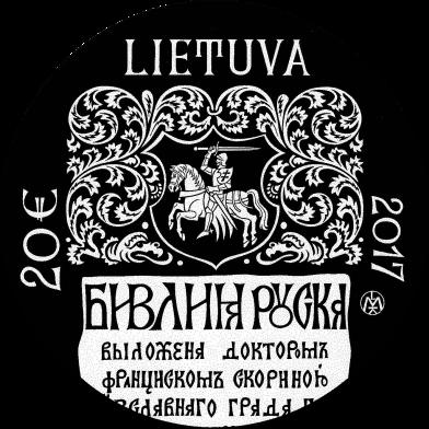 монета 20 евро 500 лет издания Псалтирь Франциском Скориной, аверс