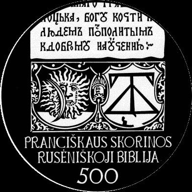 монета 20 евро 500 лет издания Псалтирь Франциском Скориной, реверс
