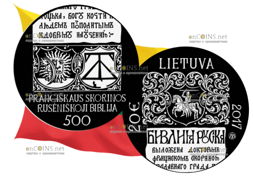 монета 20 евро 500 лет издания Псалтирь Франциском Скориной