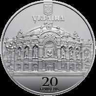 монета 20 гривен 150 лет Национальному академическому театру оперы и балета Украины Шевченко, аверс