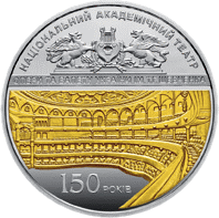 монета 20 гривен 150 лет Национальному академическому театру оперы и балета Украины Шевченко, реверс