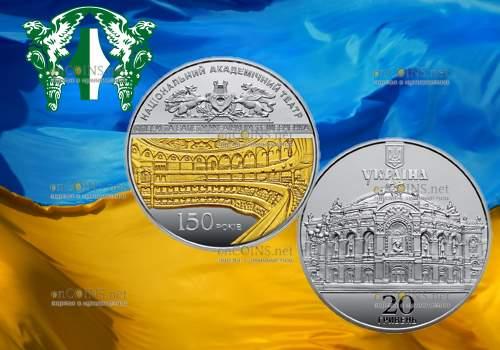 монета 20 гривен 150 лет Национальному академическому театру оперы и балета Украины Шевченко