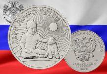 монета 25 рублей Дари добро детям