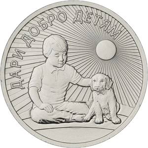 монета 25 рублей Дари добро детям, реверс