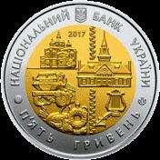 монета 5 гривен 80 лет Полтавской области, аверс