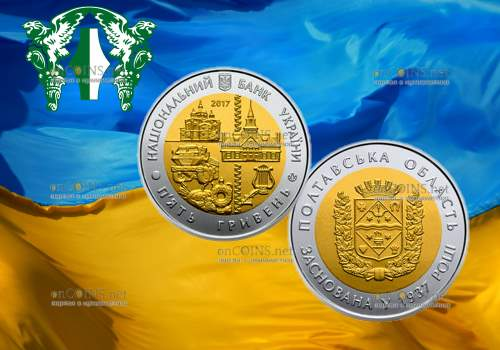 монета 5 гривен 80 лет Полтавской области
