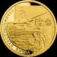монета 75 лет Сталинградской битвы, золото, реверс