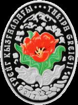 монету 500 тенге Тюльпан Грейга, серебро, реверс