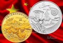монеты к 90-летию со дня создания Народно-освободительной армии Китая