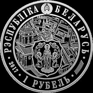 Памятная монета 1 рубль Минск 950 лет, аверс