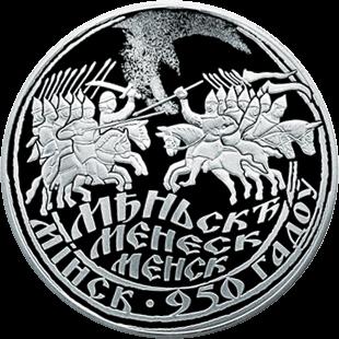 Памятная монета 1 рубль Минск 950 лет, реверс