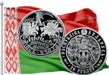 Памятная монета 20 рублей Минск 950 лет