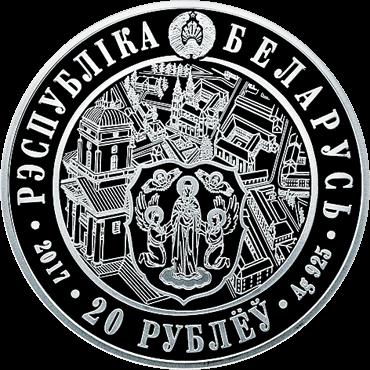Памятная монета 20 рублей Минск 950 лет, аверс
