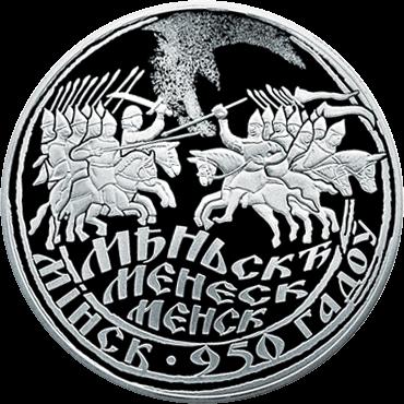 Памятная монета 20 рублей Минск 950 лет, реверс