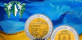 памятная монета 5 гривен 80 лет Хмельницкой области