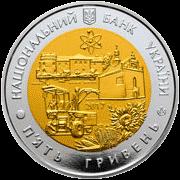 памятная монета 5 гривен 80 лет Хмельницкой области, аверс