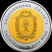 памятная монета 5 гривен 80 лет Хмельницкой области, реверс