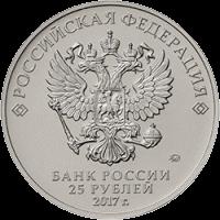 Россия 25 рублей, белый металл, аверс, 2017 год