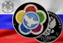 Россия - 3 рубля XIX Всемирный фестиваль молодежи и студентов в 2017 году, серебро