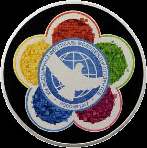 Россия - 3 рубля XIX Всемирный фестиваль молодежи и студентов в 2017 году, серебро, реверс