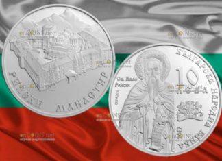 серебряная монета 10 лев Рильский монастырь