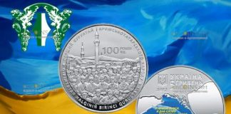 5 гривен 100-летию первого Курултая крымскотатарского народа