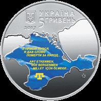 5 гривен 100-летию первого Курултая крымскотатарского народа, аверс