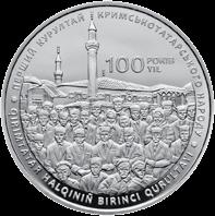 5 гривен 100-летию первого Курултая крымскотатарского народа, реверс