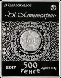 Казахстан монета 500 тенге Ы Алтынсарин, аверс
