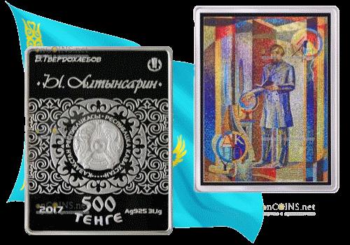Казахстан монета 500 тенге Ы Алтынсарин