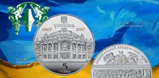 монета 5 гривен 150 лет Национальному академическому театру оперы и балета Украины Шевченко