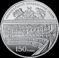 монета 5 гривен 150 лет Национальному академическому театру оперы и балета Украины Шевченко, реверс