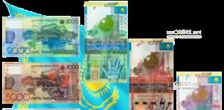 обмен старых банкнот в Казахстане, номиналом 2 000, 5 000 и 10 000 тенге