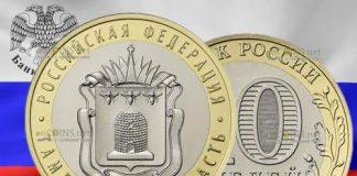Россия монета 10 рублей Тамбовская область
