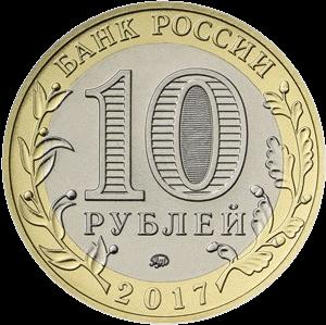 Россия монета 10 рублей Тамбовская область, аверс