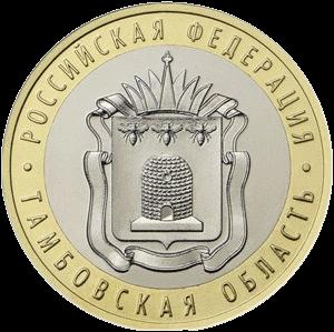 Россия монета 10 рублей Тамбовская область, реверс