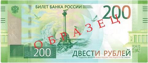 Россия 200 рублей лицевая сторона