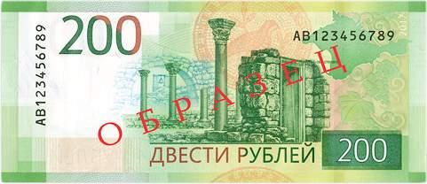 Россия 200 рублей оборотная сторона