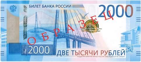 Россия 2000 рублей лицевая сторона